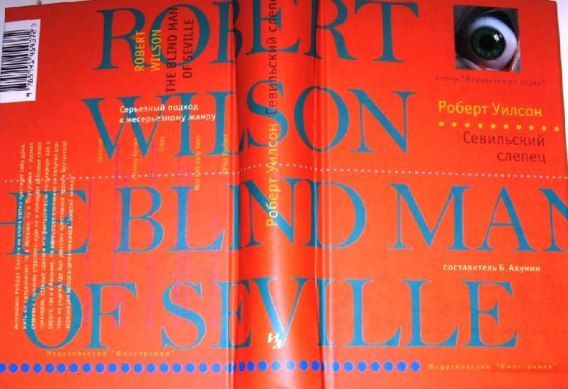 Иллюстрация 1 из 7 для Севильский слепец: Роман - Роберт Уилсон   Лабиринт - книги. Источник: Zhanna