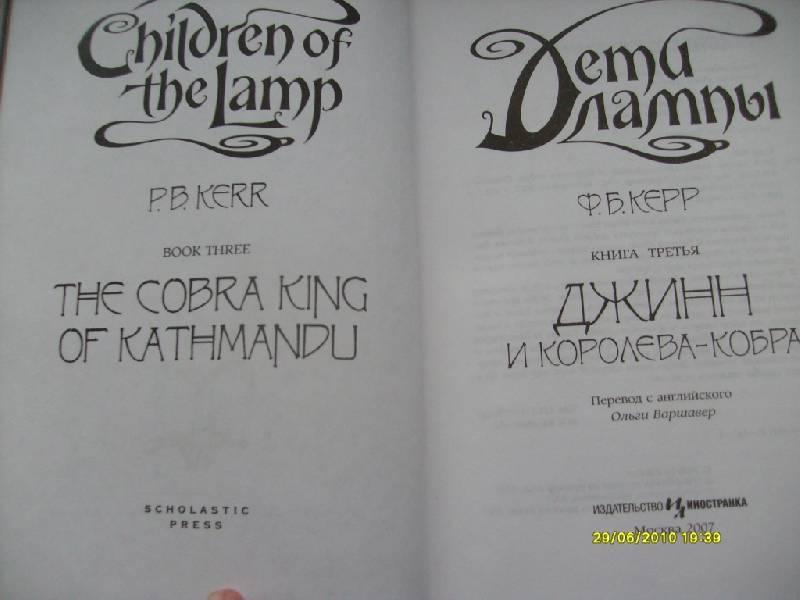 Иллюстрация 1 из 16 для Джинн и Королева-кобра - Филипп Керр | Лабиринт - книги. Источник: Юта