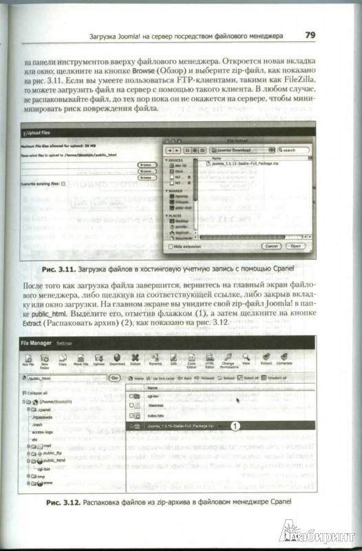 Иллюстрация 3 из 13 для Joomla! 3.0. Официальное руководство - Мэрриотт, Уоринг   Лабиринт - книги. Источник: Лаврентьева  Алёна