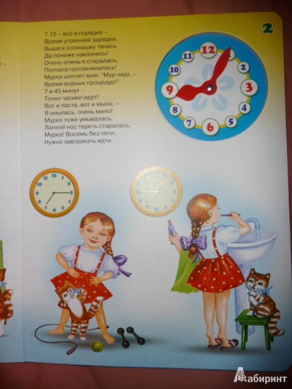 Иллюстрация 2 из 11 для Мой день - Мария Манакова   Лабиринт - книги. Источник: Anyta23