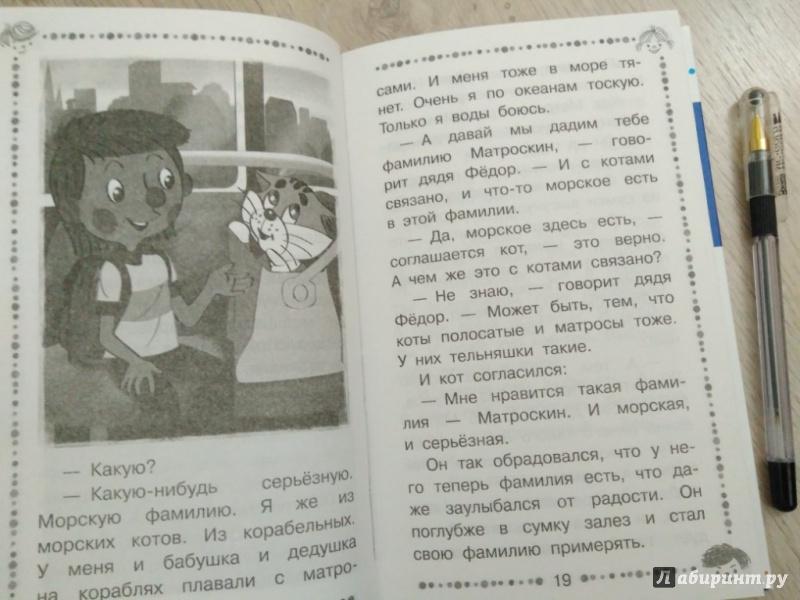 Иллюстрация 26 из 33 для Дядя Фёдор, пёс и кот и другие истории про Простоквашино - Эдуард Успенский | Лабиринт - книги. Источник: Тайна