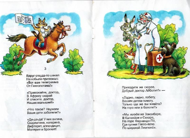 Доктор айболит стихи чуковского