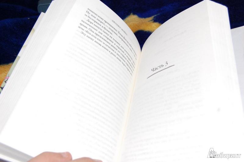 Иллюстрация 18 из 44 для Последнее письмо от твоего любимого - Джоджо Мойес   Лабиринт - книги. Источник: evil_academic
