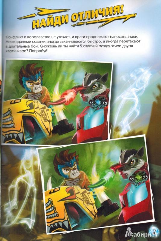 Иллюстрация 8 из 11 для Львы и орлы | Лабиринт - книги. Источник: Ирина Викторовна
