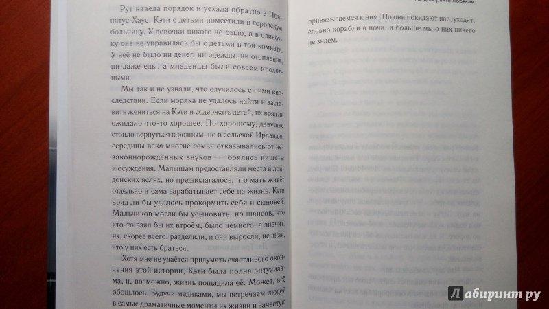 Иллюстрация 38 из 51 для Вызовите акушерку. Прощание с Ист-Эндом - Дженнифер Уорф | Лабиринт - книги. Источник: Alenta  Valenta
