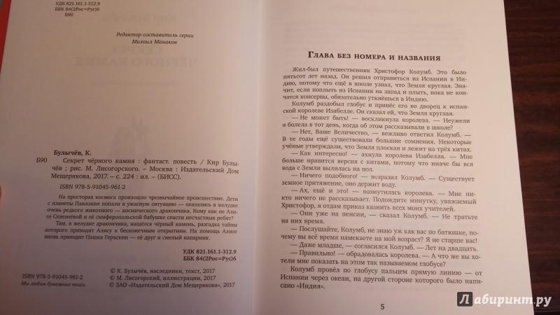 Иллюстрация 36 из 41 для Секрет черного камня - Кир Булычев   Лабиринт - книги. Источник: Алексей Гапеев