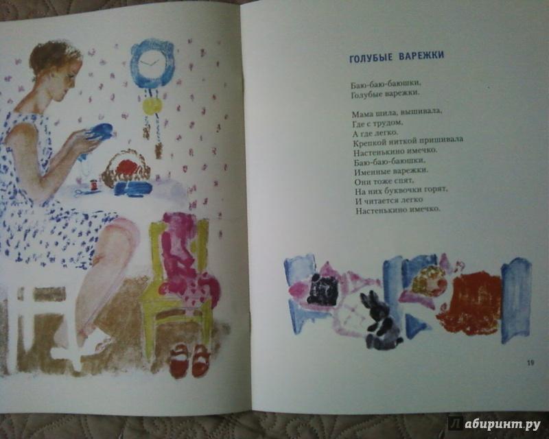 Иллюстрация 66 из 82 для Хороши малыши - Александр Прокофьев | Лабиринт - книги. Источник: Родионова  Надежда