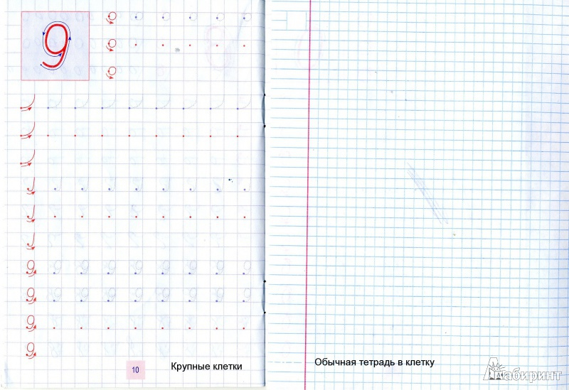 Иллюстрация 1 из 5 для Упражнения для каллиграфического написания цифр   Лабиринт - книги. Источник: ЕККА
