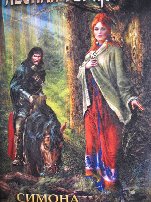 Иллюстрация 1 из 11 для Лесная герцогиня - Симона Вилар | Лабиринт - книги. Источник: Костина  Светлана Олеговна
