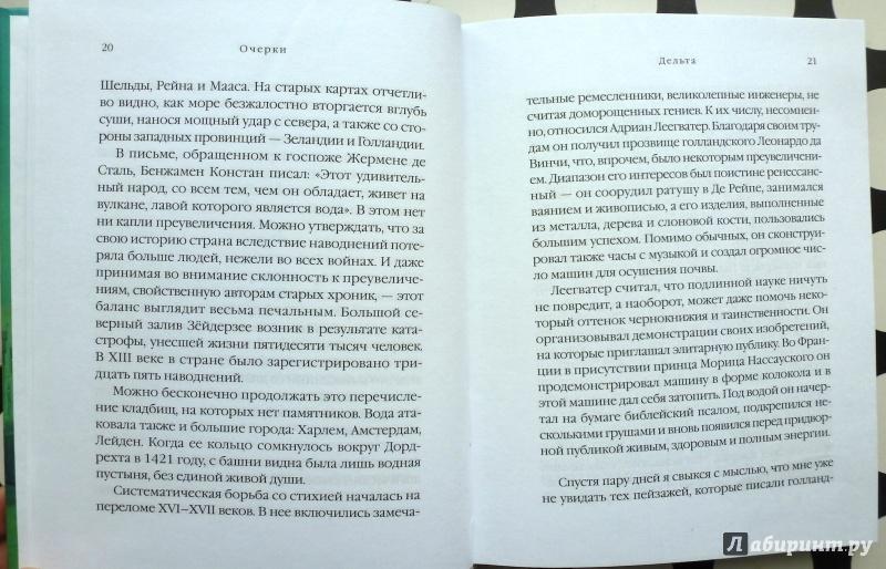Иллюстрация 10 из 19 для Натюрморт с удилами - Збигнев Херберт | Лабиринт - книги. Источник: fionna_cake