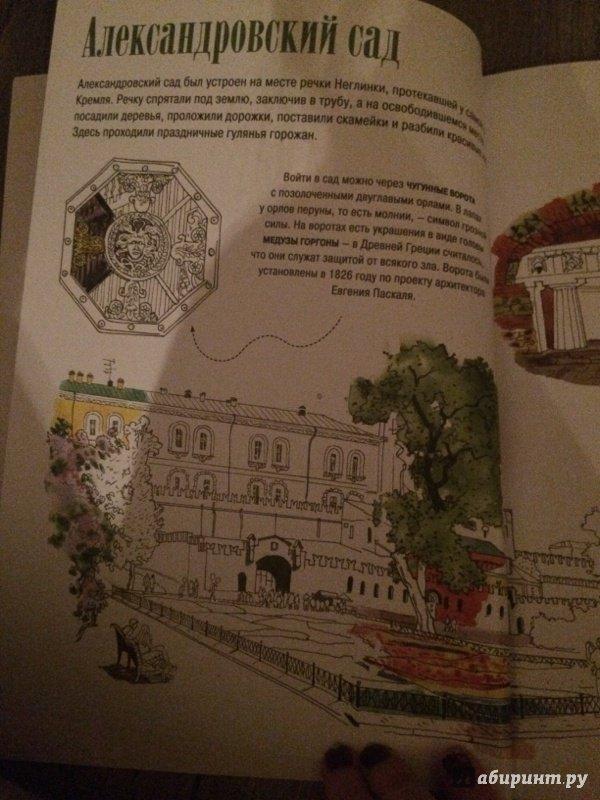 Иллюстрация 29 из 32 для | Лабиринт - Источник: Светлана