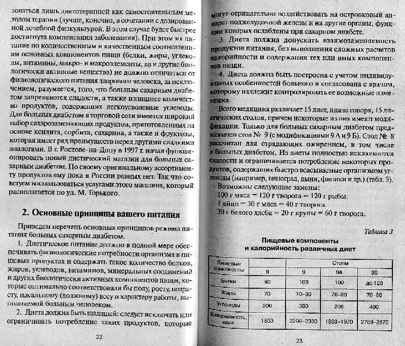 Иллюстрация 6 из 7 для Диабет: Можно не болеть. Лечение и профилактика народными средствами - Виктор Казьмин   Лабиринт - книги. Источник: Росинка