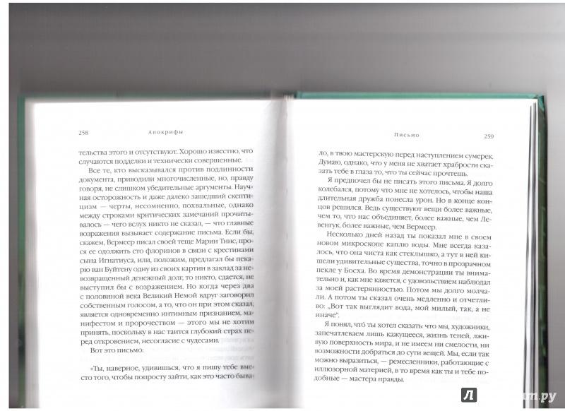 Иллюстрация 18 из 19 для Натюрморт с удилами - Збигнев Херберт | Лабиринт - книги. Источник: Скоков  Сергей