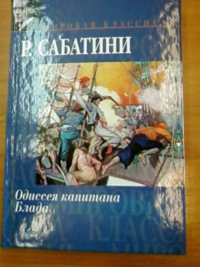 Одиссея капитана блада рецензии на книгу 3057