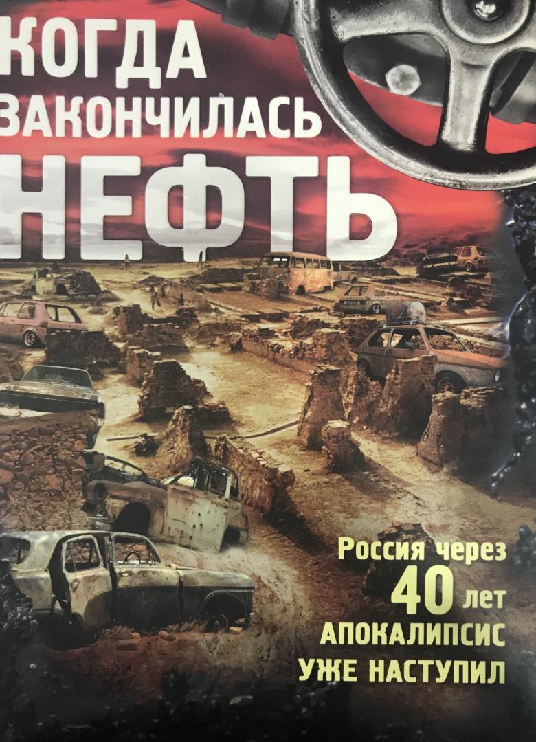 Иллюстрация 1 из 4 для Когда закончилась нефть - Зубарев, Комиссарова, Егоров | Лабиринт - книги. Источник: Hello