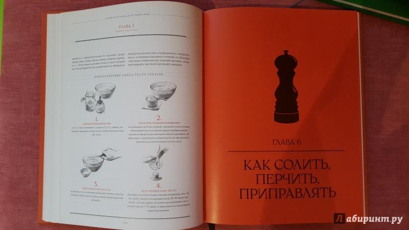 Иллюстрация 20 из 26 для Правила и тонкости кухни - Вильям Похлебкин | Лабиринт - книги. Источник: Ола-ола