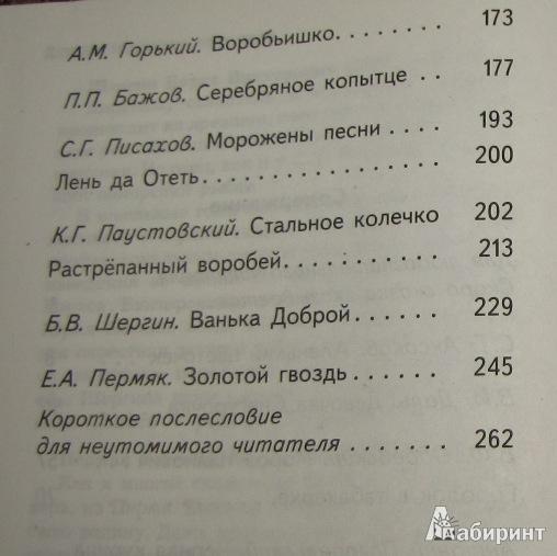 Иллюстрация 5 из 5 для Сказки русских писателей | Лабиринт - книги. Источник: С.  Надежда