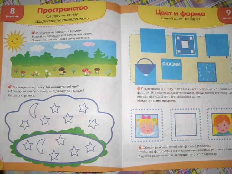 Иллюстрация 3 из 50 для Я учусь считать. Рабочая тетрадь. 3+ - Т. Давыдова | Лабиринт - книги. Источник: caramel