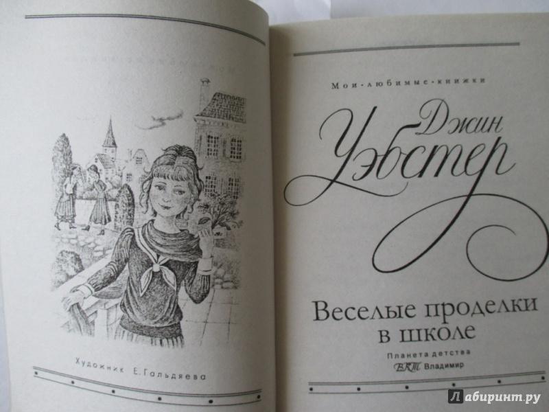 Иллюстрация 1 из 14 для Веселые проделки в школе - Джин Уэбстер | Лабиринт - книги. Источник: Соня-А