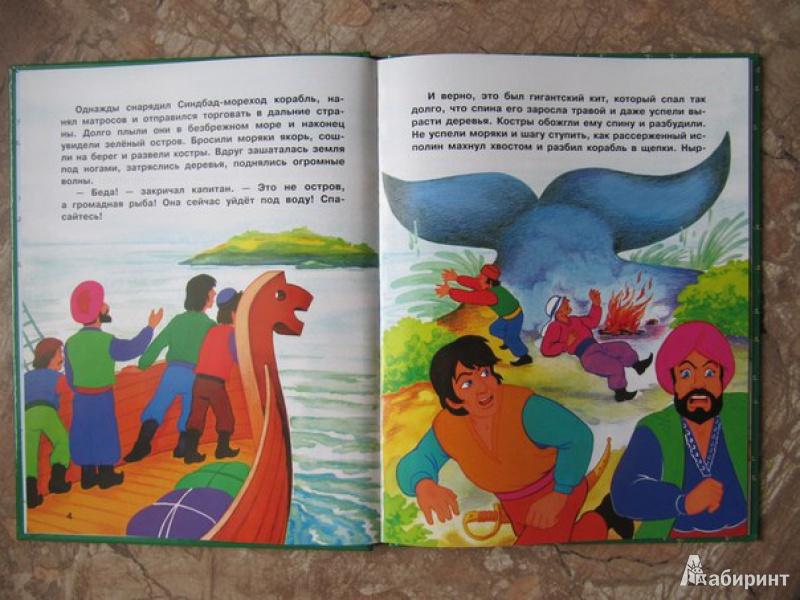 Иллюстрация 20 из 31 для Синдбад-мореход и другие сказки | Лабиринт - книги. Источник: Данилова  Мария Александровна