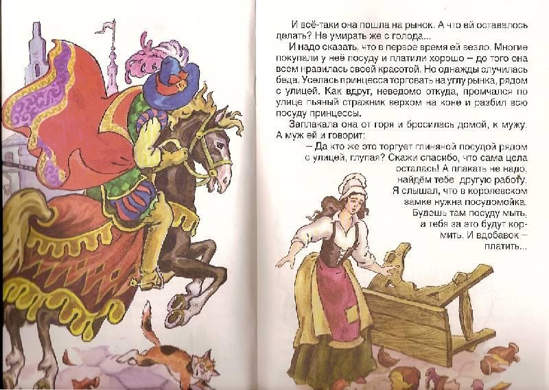 Иллюстрация 1 из 8 для Король-дроздовик - Гримм Якоб и Вильгельм | Лабиринт - книги. Источник: lilia