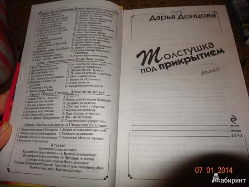 Иллюстрация 3 из 19 для Толстушка под прикрытием - Дарья Донцова | Лабиринт - книги. Источник: terranova
