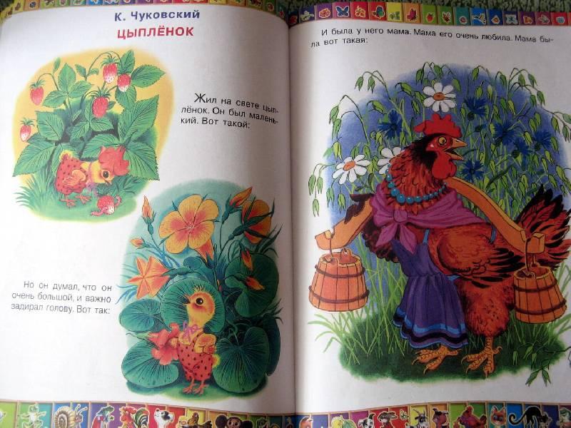 Иллюстрация 23 из 39 для 50 любимых маленьких сказок - Бианки, Остер, Аникин | Лабиринт - книги. Источник: Романова Екатерина