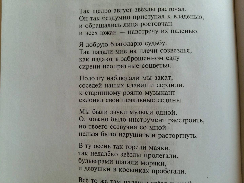 слова стихи для беллы всё
