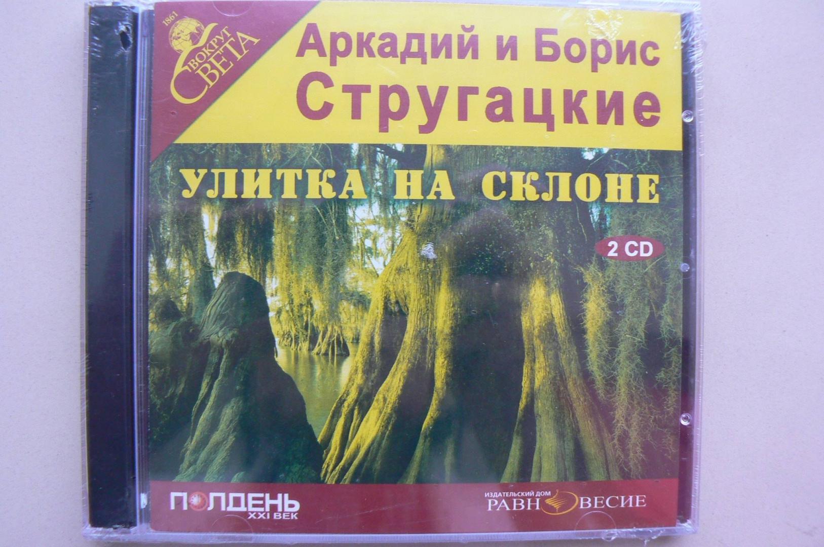 Иллюстрация 1 из 2 для Улитка на склоне (2CDmp3) - Стругацкий, Стругацкий | Лабиринт - . Источник: Лидия