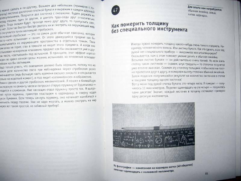 Иллюстрация 29 из 33 для Как понять сложные законы физики. 100 простых и увлекательных опытов для детей и их родителей - Александр Дмитриев | Лабиринт - книги. Источник: Red cat ;)