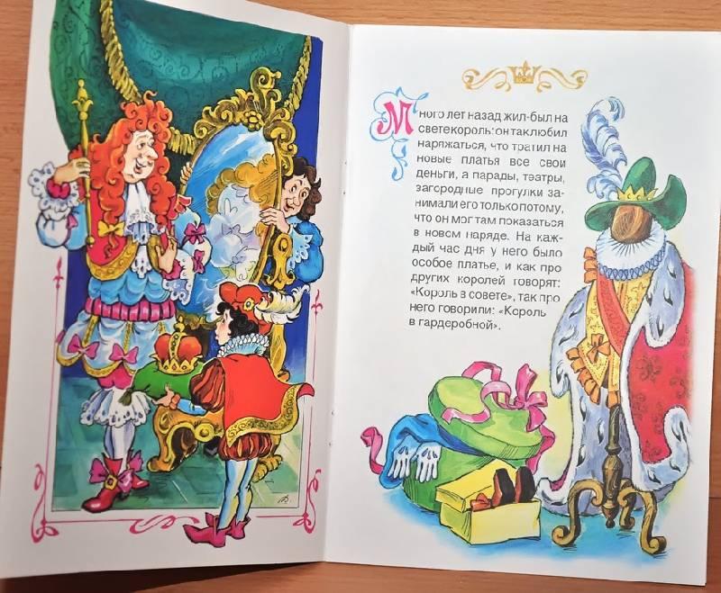 Иллюстрация 7 из 8 для Новое платье короля - Ханс Андерсен | Лабиринт - книги. Источник: Солненые зайцы