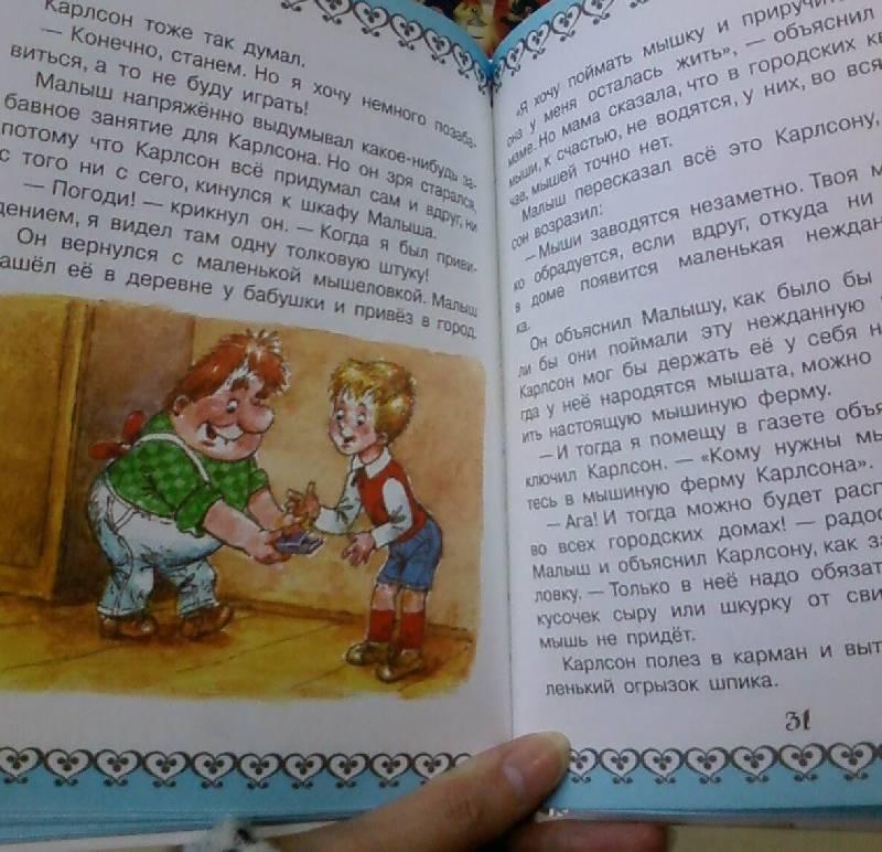 Иллюстрация 5 из 7 для Малютка-привидение из Вазастана. Карлсон не привидение, а просто Карлсон - Астрид Линдгрен | Лабиринт - книги. Источник: lettrice