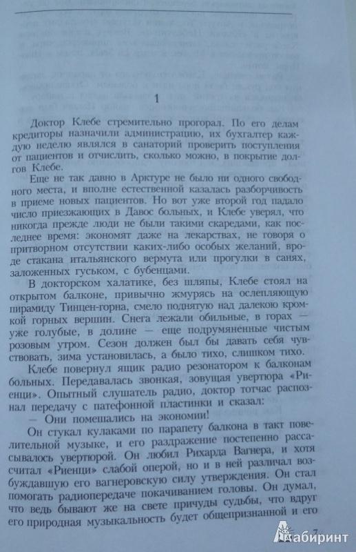 Иллюстрация 12 из 13 для Избранные сочинения в 3-х томах - Константин Федин | Лабиринт - книги. Источник: Большой любитель книг