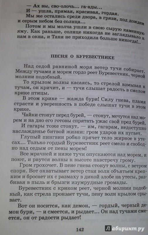 Иллюстрация 4 из 17 для Рассказы и сказки - Максим Горький | Лабиринт - книги. Источник: Zima