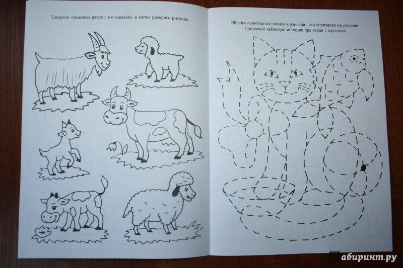 Иллюстрация 4 из 24 для Я учусь. Развивающая раскраска 27 ...