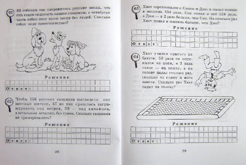 Иллюстрация 24 из 25 для Сыщик Хвата. Задачи на вычисление в пределах 1000. 3 класс - Марк Беденко   Лабиринт - книги. Источник: BOOKвочка