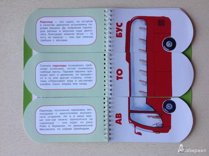 Иллюстрация 12 из 14 для Пере-возчики. Собери невероятный транспорт. 512 забавных машин под одной обложкой - Н. Федорова | Лабиринт - книги. Источник: Savetik
