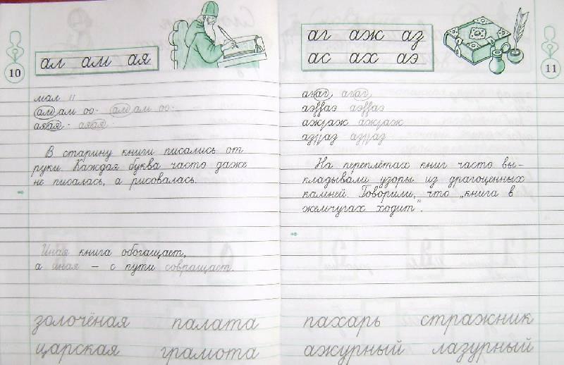 Иллюстрация 7 из 15 для Прописи-ступеньки. Чистописание. 4 класс: рабочая тетрадь №1 - Тикунова, Игнатьева | Лабиринт - книги. Источник: BOOKвочка