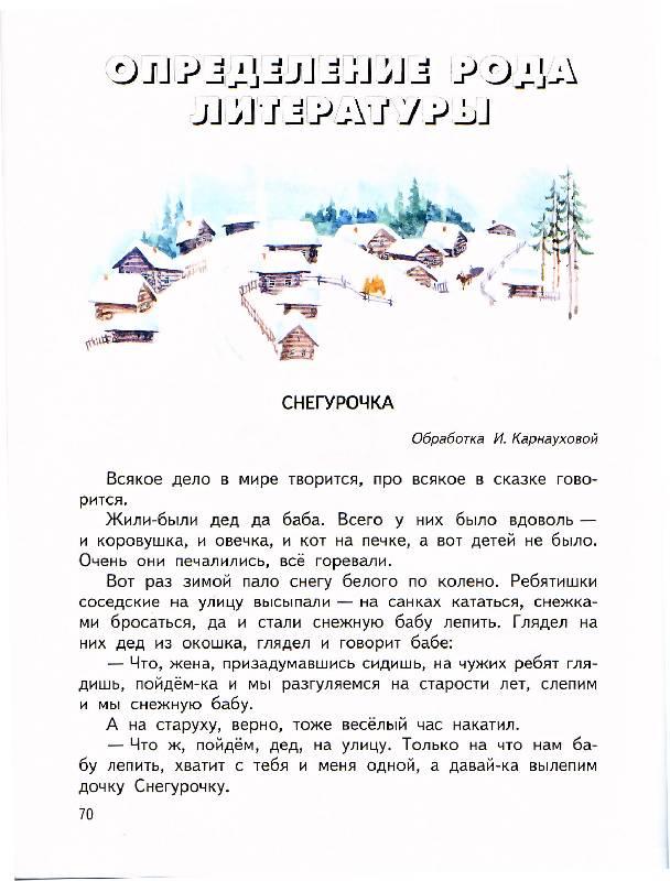 Иллюстрация 1 из 2 для Литературное чтение: Учебник для 4 класса начальной школы: Часть 2 - Кудина, Новлянская | Лабиринт - книги. Источник: Andriana