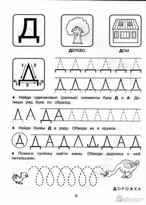 Иллюстрация 4 из 15 для Прописи: учимся писать буквы. Для детей от ...