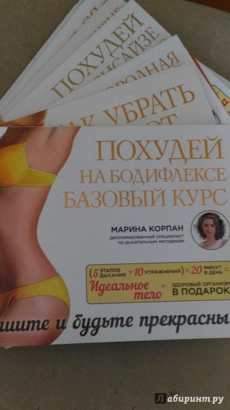Корпан Экспресс Похудение Отзывы.