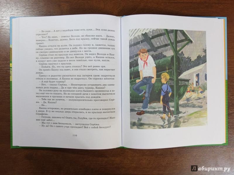 Иллюстрация 15 из 21 для Оруженосец Кашка - Владислав Крапивин   Лабиринт - книги. Источник: Firefly