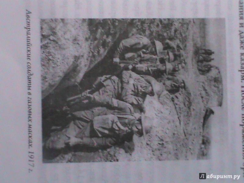 Иллюстрация 3 из 15 для Первая мировая война - Руперт Колли | Лабиринт - книги. Источник: Калачиков  Юрий Александрович