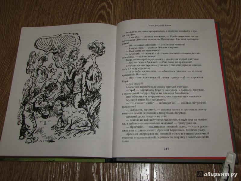 Иллюстрация 29 из 41 для Секрет черного камня - Кир Булычев | Лабиринт - книги. Источник: leo tolstoy