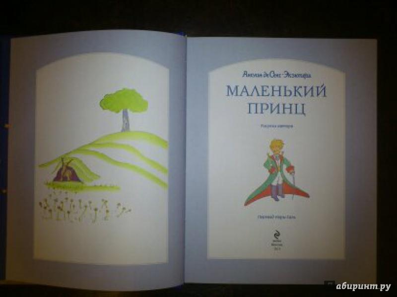 Иллюстрация 13 из 100 для Маленький принц - Антуан Сент-Экзюпери   Лабиринт - книги. Источник: Юлия