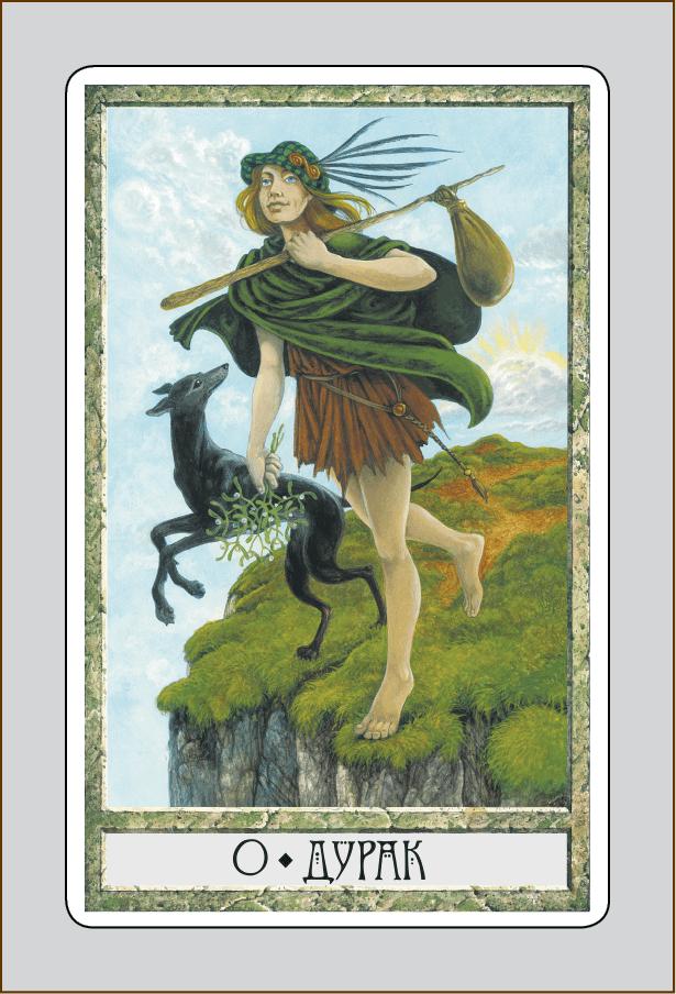 Иллюстрация 4 из 33 для Таро Друид Крафт. Инструкция и полная колода 78 карт + 2 - Карр-Гом, Карр-Гом | Лабиринт - книги. Источник: Лабиринт