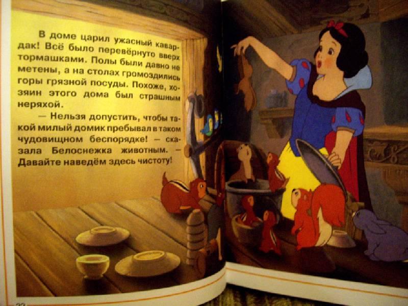 Иллюстрация 11 из 22 для Белоснежка и семь гномов. Золотая классика Уолта Диснея | Лабиринт - книги. Источник: irinka_kiv