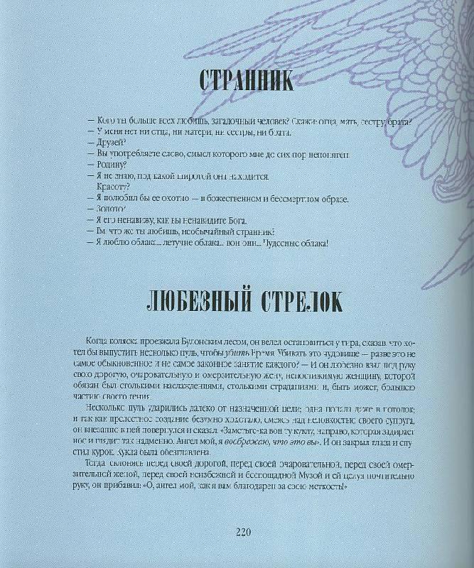 Иллюстрация 15 из 15 для Цветы зла - Шарль Бодлер | Лабиринт - книги. Источник: ЛиС-а