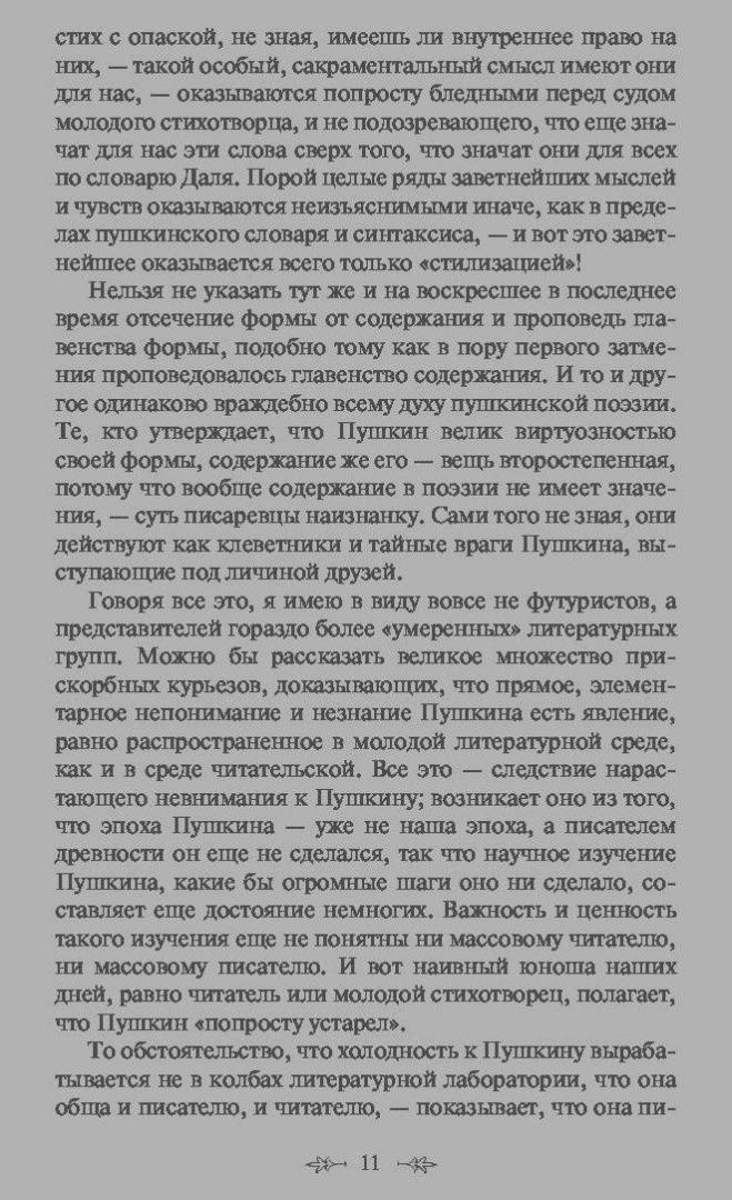 Иллюстрация 13 из 23 для Я вас любил... - Александр Пушкин | Лабиринт - книги. Источник: Сурикатя