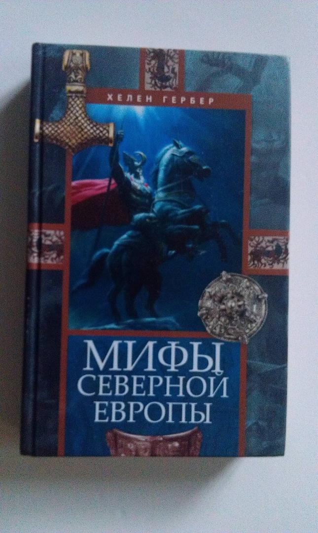 Иллюстрация 9 из 17 для Мифы Северной Европы - Хелен Гербер | Лабиринт - книги. Источник: ss0263042